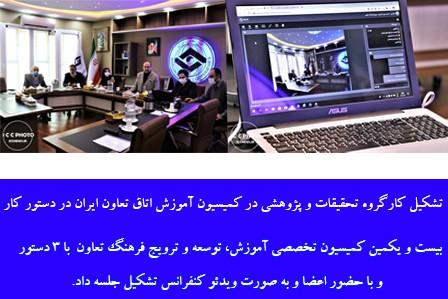 تشکیل کارگروه تحقیقات و پژوهش در کمیسیون آموزش اتاق تعاون ایران در دستور کار