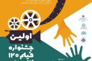 برگزاری جلسه دبیرخانه اولین جشنواره فیلم ۱۲۰ ثانیهای تعاون/ تمدید مهلت ارسال آثار تا ۲۵ بهمن ماه