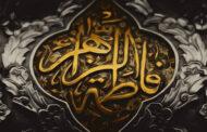 سالروز شهادت بانوی دو عالم ، امّ ابیها حضرت فاطمه الزهرا سلام الله علیها تسلیت باد