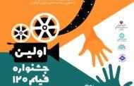 اولین جشنواره فیلم 120 ثانیه تعاون برگزار می شود/ مهلت ارسال آثار تا پایان دی ماه