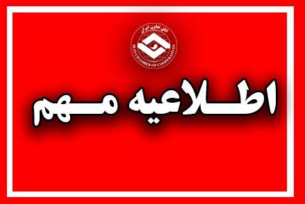 اطلاعیه پیرامون مجمع نمایندگان اتاق تعاون ایران