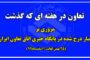 برگزاری دهمین جلسه دوره آموزش آنلاین امور گمرکی و ترخیص کالا در اتاق تعاون ایران