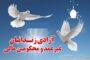 آزادی زندانی جرائم غیر عمد دراتاق تعاون استان همدان