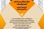 اتاق تعاون ایران هیات تجاری به کشور ارمنستان اعزام میکند