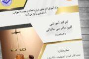 برگزاری دوره آموزشی دادرسی مالیاتی در چهارم و پنجم اسفندماه در اتاق تعاون ایران