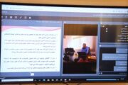 برگزاری نهمین جلسه دوره آموزش آنلاین امور گمرکی و ترخیص کالا در اتاق تعاون ایران