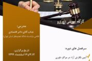 کارگاه آموزش داوری در اتاق تعاون آذربایجانغربی برگزار می شود