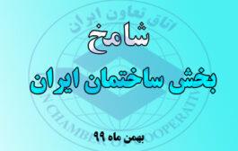 شامخ بهمن ماه منتشر شد/ افزایش فعالیت های بخش ساختمان در بهمن