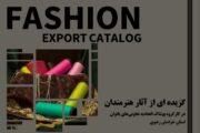 برگزاری جلسه رونمایی از اولین کاتالوگ ایرانی اسلامی لباس بانوان