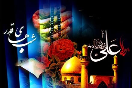 فرارسیدن ایام شهادت و سوگواری مولای متقیان امام علی(ع) و شب های قدر تسلیت و تعزیت باد