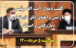 کلیپ تصویری دیدار آیت الله رئیسی با رئیس و اعضای اتاقهای تعاون، بازرگانی و اصناف