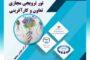 برگزاری تور ترویجی مجازی تعاون و کارآفرینی در استان همدان