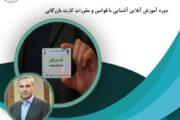 برگزاری دوره آموزش آنلاین آشنایی با قوانین و مقررات کارت بازرگانی در اتاق تعاون ایران