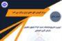 جلسه آنلاین مشترک اتاق تعاون ایران و موسسه علمی-پژوهشی آناند برگزار شد