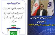 دعوت رئیس اتاق تعاون ایران از تعاونگران برای حضور پرشور و گسترده در انتخابات