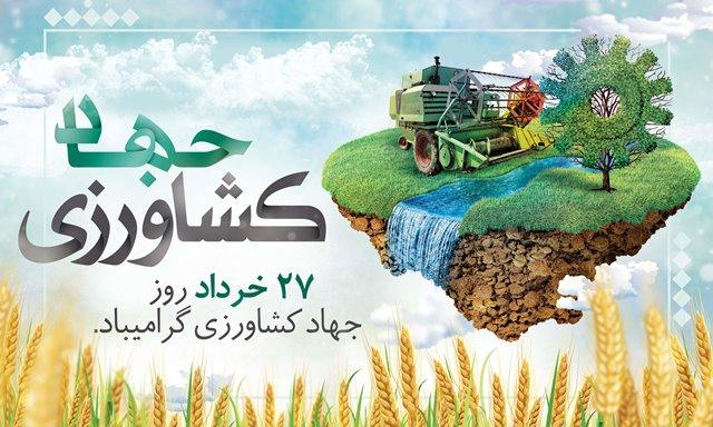 27 خرداد، روز جهاد کشاورزی گرامی باد