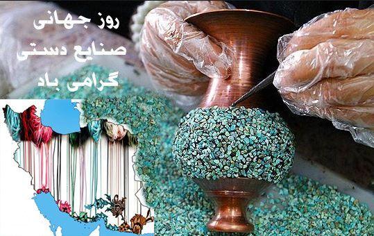 20 خرداد، روز جهانی صنایع دستی گرامی باد