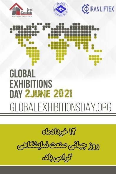 12 خرداد، روز جهانی صنعت نمایشگاهی گرامی باد