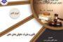 بسته بندی جدید تعاونی پسته به زودی در بازارهای جهانی/ تعیین قیمت پسته بعد از شهریور