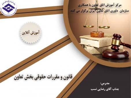 برگزاری دوره آموزشی آنلاین قانون و مقررات حقوقی بخش تعاون