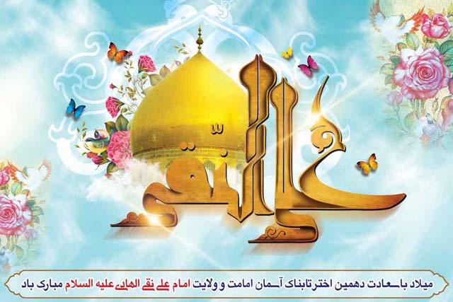 سالروز میلاد باسعادت حضرت امام علی النقی الهادی(ع) مبارک باد