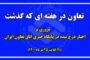 اعلام آمادگی اتاق تعاون ایران برای راهاندازی اتحادیههای تخصصی کشاورزی در شهرستان جیرفت