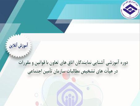 دوره آموزشی آنلاین آشنایی با قوانین و مقررات در هیاتهای تشخیص مطالبات سازمان تامین اجتماعی در اتاق تعاون ایران