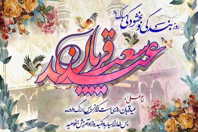 عید سعید قربان، جشن رهیدگی از اسارت نفس و شکوفایی ایمان و یقین مبارک باد