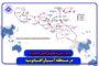 بررسی تعاونیهای مصرف در منطقه آسیا و اقیانوسیه