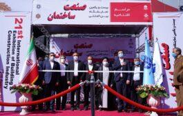 بیست و یکمین نمایشگاه بینالمللی صنعت ساختمان افتتاح شد