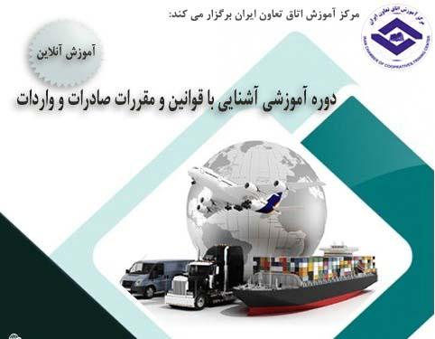 برگزاری دوره آموزشی آنلاین آشنایی با قوانین و مقررات صادرات و واردات