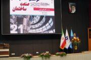 گزارش تصویری مراسم اختتامیه بیست و یکمین نمایشگاه بینالمللی صنعت ساختمان
