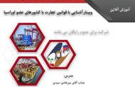 برگزاری وبینار آشنایی با قوانین تجارت با کشورهای عضو اوراسیا در اتاق تعاون ایران