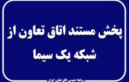 پخش مستند اتاق تعاون ایران شبکه یک سیما
